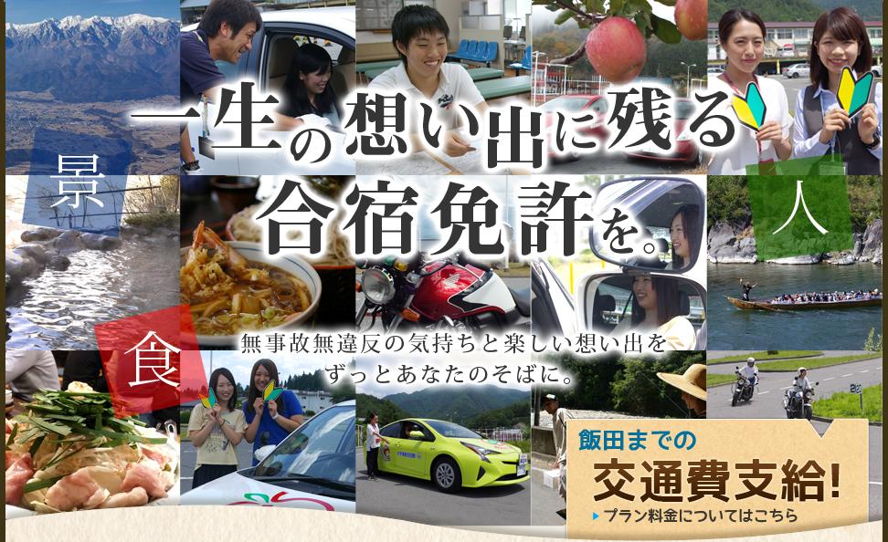 合宿 飯田自動車学校 一生の思い出に残る合宿免許を
